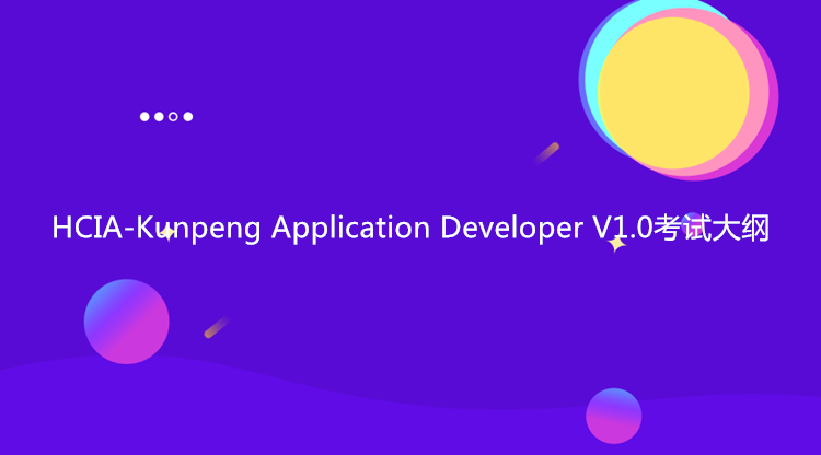 华为认证 Vue考试 HCIA-Kunpeng Application Developer V1.0考试大纲