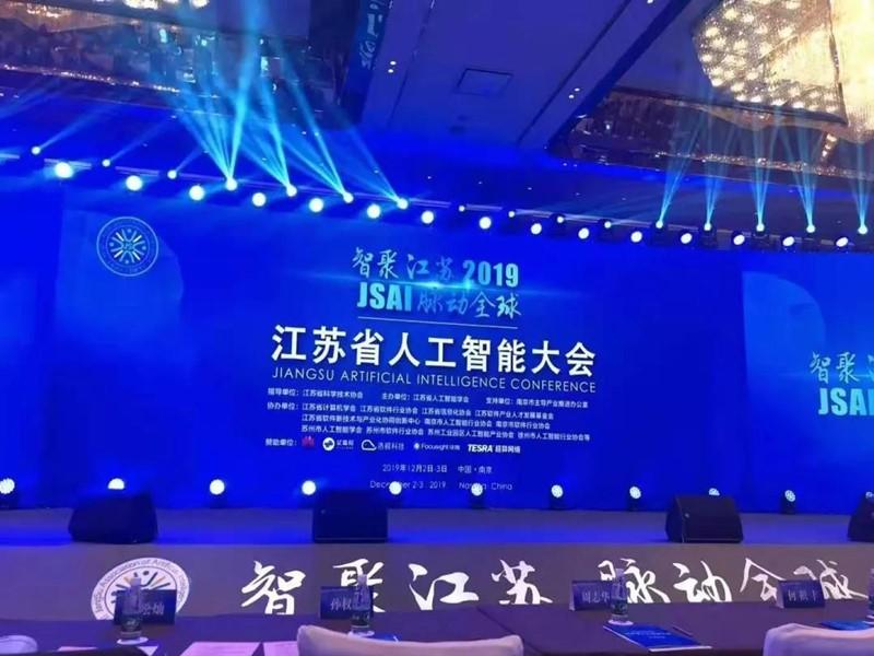 """红松喜报:""""翌学""""AI智慧教学系统喜获人工智能优秀金奖"""