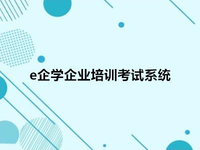 e企学企业培训考试系统
