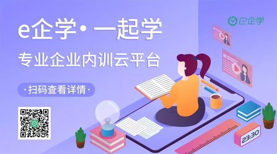 e企学企业培训考试系统公众号